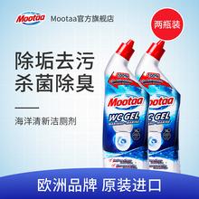 Mooseaa马桶清sh生间厕所强力去污除垢清香型750ml*2瓶