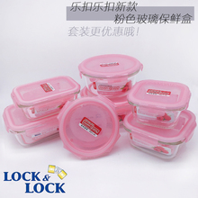乐扣乐se耐热玻璃保sh波炉带饭盒冰箱收纳盒粉色便当盒圆形