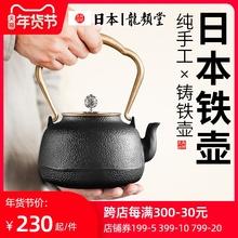 日本铁se纯手工铸铁le电陶炉泡茶壶煮茶烧水壶泡茶专用