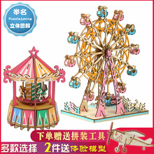 积木拼se玩具益智女le组装幸福摩天轮木制3D仿真模型