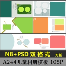 N8儿se模板设计软ol相册宝宝照片书方款面设计PSD分层2019