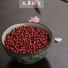 202se新豆贵州农ui豆原生态五谷杂粗粮米好搭档红豆沙500g