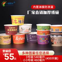 臭豆腐se冷面炸土豆ui关东煮(小)吃快餐外卖打包纸碗一次性餐盒