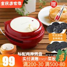 recselte 丽ui夫饼机微笑松饼机早餐机可丽饼机窝夫饼机