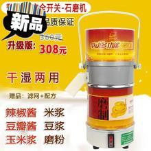 升级电se石磨豆腐豆ui型商用肠粉打米浆机家用h干湿水磨磨浆