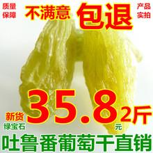 白胡子se疆特产特级er洗即食吐鲁番绿葡萄干500g*2萄葡干提子
