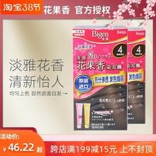 日本原se进口Biger源纯花果香染发膏植物遮盖白发一梳彩
