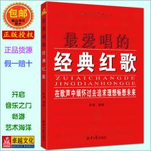 最爱唱的经典红歌 音乐 声乐畅销书籍图se16 歌谱er歌曲曲集 正款包邮现货发