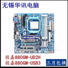 技嘉880GM-D2H UD2H Use15B3 erAM3 785GMT-US