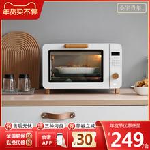 (小)宇青se LO-Xer烤箱家用(小) 烘焙全自动迷你复古(小)型电烤箱
