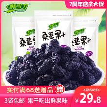 【鲜引se桑葚果干3an08g】果脯果干蜜饯休闲零食食品(小)吃