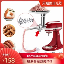 ForseKitchanid厨师机配件绞肉灌肠器凯善怡厨宝和面机灌香肠套件