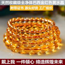 天然8A黄水晶手链 金红黄水se11手串助an体非染色 情侣首饰