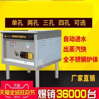 商用蒸se炉蒸炉节能an蒸汽炉蒸包子肠粉炉