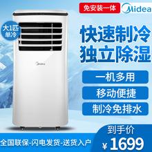 美的可se动空调单冷an免排水无外机便携式家用室内除湿一体机
