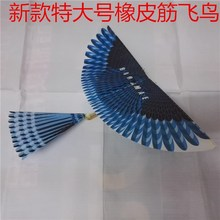 飞鸟热se大号鲁班新an筋动力新式会飞的鸟扑翼鸟户外玩具