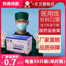 东贝独se包装一次性an科口罩单独包装含熔喷布三层防护50只装