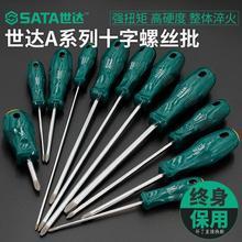 世达工具se1丝刀十字ls起子磁性工业级改锥(小)梅花螺丝刀套装