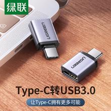 绿联 usb转typec转接头适用se14米华为lsU盘otg转接线苹果macb