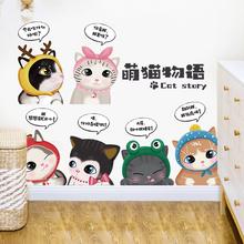 3D立se可爱猫咪墙lu画(小)清新床头温馨背景墙壁自粘房间装饰品