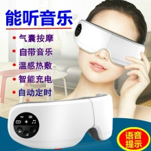 智能眼部按se仪眼睛按摩lu眼疲劳神器美眼仪热敷仪眼罩护眼仪