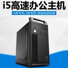酷睿i5办公电脑主机高配se9核8G内lu式DIY组装机(小)游戏全套整
