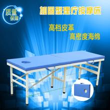 [sellu]美容床美容院专用折叠按摩