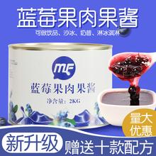 【新升级】蓝莓果酱蜜粉儿 代se11口乐心lu蜜风味雪冰城2KG