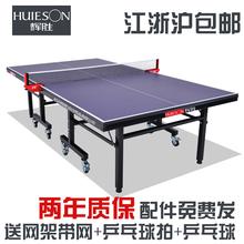 辉胜专se室内可折叠le乓球台桌比赛球馆专用乒乓桌