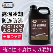 幻驰无se冷却油性(小)n8效防冻液发动机水箱宝纯红绿色高温沸点