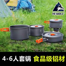 公狼户se锅野外炊具at装野餐餐具全套野营锅厨具露营装备用品