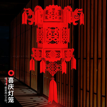 婚庆结se用品喜字婚at房布置宫灯装饰新年春节福字布置