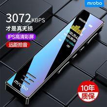 mroseo M56at牙彩屏(小)型随身高清降噪远距声控定时录音