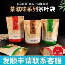 茶叶牛se纸袋茶叶包an密封袋通用自立自封袋防潮半斤装定制