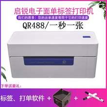 快递蓝se电子qr4an88面单打印机热敏标签机面单打印机2020