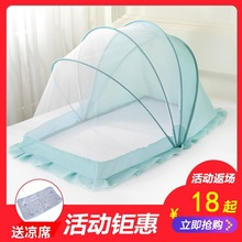[senan]婴儿床蚊帐宝宝蚊帐防蚊罩