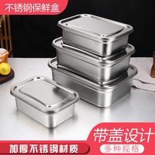 304不se钢保鲜盒饭da形收纳盒带盖大号食物冻品冷藏密封盒子