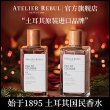Atelier Rese7ul土耳da薇古龙香水 AR(小)众女士香水持久淡香