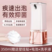 自动洗se机套装泡沫ou雾洗手机智能感应皂液器洗手液机免打孔