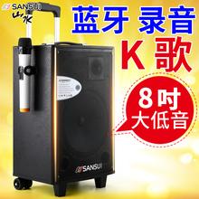 山水Sse1-08户ou舞电瓶音响8寸蓝牙木质重低音移动拉杆音箱