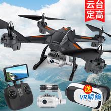 超长续se3D眼镜vou机竞赛遥控飞机定高四轴飞行器高清航拍