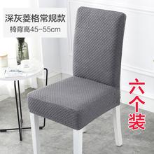 椅子套se凳子餐椅子ou靠背一体通用弹力加厚简约板凳罩