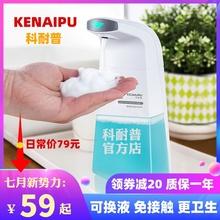 科耐普se动洗手机智ou感应泡沫皂液器家用宝宝抑菌洗手液套装