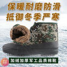 夏季冰se加绒保暖棉ou防水男女解放迷彩鞋冷库防冻干活穿男鞋