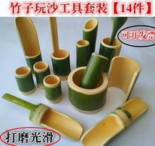 竹制沙se玩具竹筒玩ou玩具沙池玩具宝宝玩具戏水玩具玩沙工具