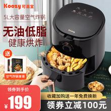 koosey家用大容ou无油电炸锅5L全自动薯条机新式特价