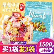 酸奶果se麦片早餐即ou水果坚果泡奶非脱脂减健身脂食品