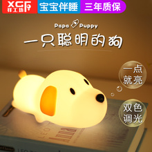 (小)狗硅se(小)夜灯触摸za童睡眠充电式婴儿喂奶护眼卧室