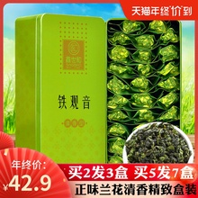 安溪兰se清香型正味za山茶新茶特乌龙茶级送礼盒装250g