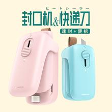 飞比封口器迷se便携 家用za料袋零食手压款电热塑封机